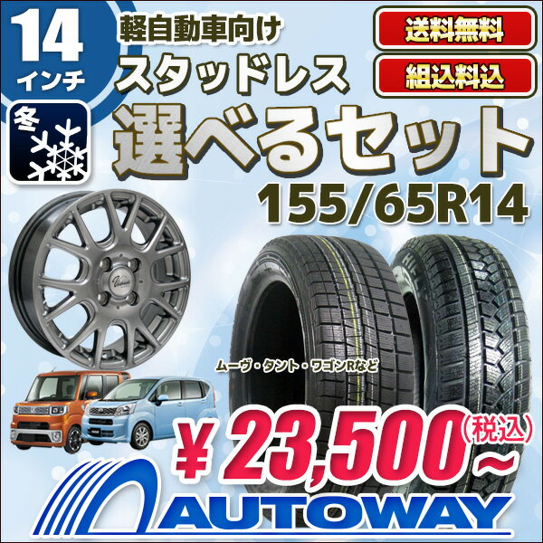 【送料無料】選べるスタッドレスタイヤ&ホイールセット 155/65R14 PCD100x4穴 お好みのセットをお選び下さい!