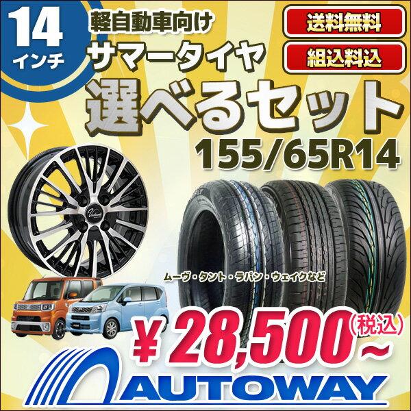 【送料無料】タイヤが選べるセット 155/65R14 PCD100x4穴 全3種からお好みのセットをお選び下さい!■軽自動車用サマータイヤ4本&ホイール4本セット