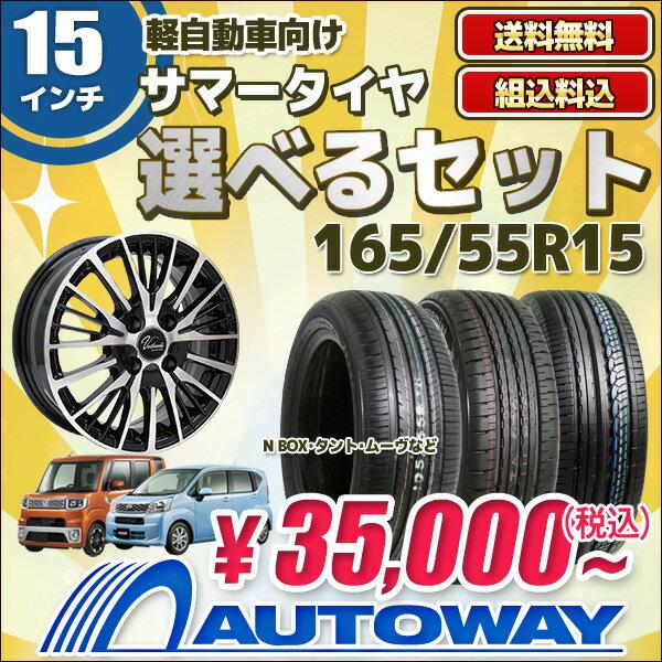 【送料無料】タイヤが選べるセット 165/55R15 PCD100x4穴 全3種からお好みのセットをお選び下さい!■軽自動車用サマータイヤ4本&ホイールセット