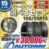 選べるセット【サマータイヤ】165/55R15