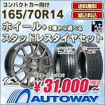 【送料無料】選べるスタッドレスタイヤ&ホイールセット165/70R14PCD100x4穴お好みのセットをお選び下さい!