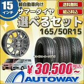 ■選べるセット【サマータイヤ】165/50R15