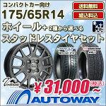 【送料無料】選べるスタッドレスタイヤ&ホイールセット175/65R14PCD100x4穴お好みのセットをお選び下さい!