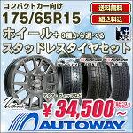 【送料無料】選べるスタッドレスタイヤ&ホイールセット175/65R15PCD100x4穴お好みのセットをお選び下さい!