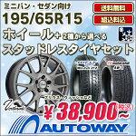 【送料無料】選べるスタッドレスタイヤ&ホイールセット195/65R15PCD100x4穴お好みのセットをお選び下さい!