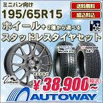 【送料無料】選べるスタッドレスタイヤ&ホイールセット195/65R15PCD114.3x5穴お好みのセットをお選び下さい!