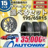 ■選べるセット【プリウス用サマータイヤ】195/65R15