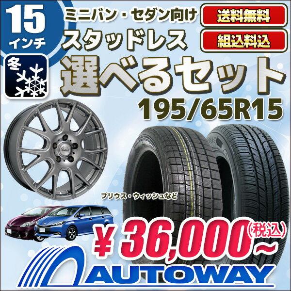 【送料無料】選べるスタッドレスタイヤ&ホイールセット 195/65R15 PCD100x5穴 お好みのセットをお選び下さい!