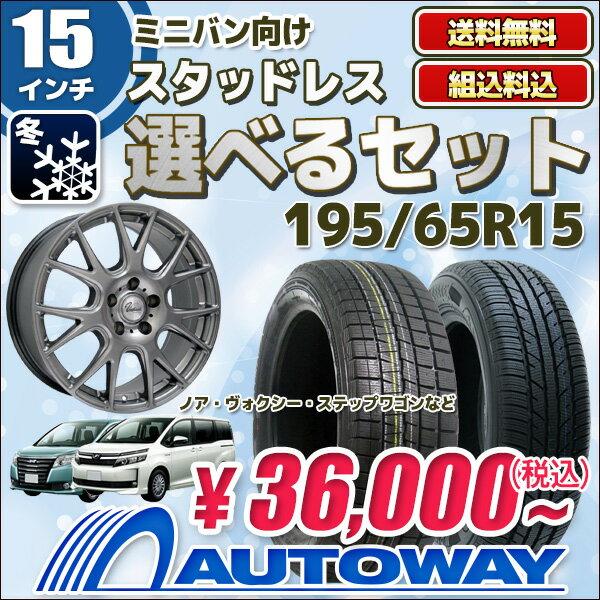 【送料無料】選べるスタッドレスタイヤ&ホイールセット 195/65R15 PCD114.3x5穴 お好みのセットをお選び下さい!