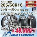 205/60R16 選べるタイヤ スタッドレスタイヤ ホイールセット【2019年製】(205/60-16 205-60-16 205 60 16) スタッドレ…