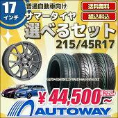 【送料無料】タイヤが選べるセット215/45R17PCD100x5穴全3種からお好みのセットをお選び下さい!■サマータイヤ4本&ホイールセット