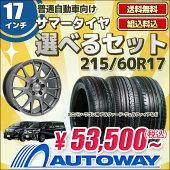 ■選べるセット【サマータイヤ】215/60R17