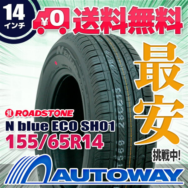 ROADSTONE (ロードストーン) N blue ECO SH01 155/65R14 【送料無料】 (155/65/14 155-65-14 155/65-14) サマータイヤ 夏タイヤ 単品 14インチ