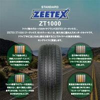 ZEETEX(ジーテックス)ZT1000205/55R16【送料無料】(205/55/16205-55-16205/55-16)サマータイヤ夏タイヤ単品16インチ