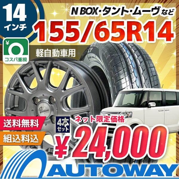 155/65R14 サマータイヤ タイヤホイールセット 【送料無料】 Verthandi YH-M7 14x4.5 +45 100x4 METALLIC GRAY + HF201 (155-65-14 155/65/14 155 65 14) 夏タイヤ 14インチ N-BOX タント ムーヴ ワゴンRなど 軽自動車 タイヤ ホイール