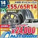 ■夏タイヤ14インチタイヤホイールセット■Verthandi YH-M7 M/G 14x4.5 +45 PCD100x4穴 メタリックグレイ 155/65R14...
