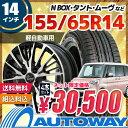 ■夏タイヤ14インチタイヤホイールセット■Verthandi YH-S25 BK/P 14x4.5 +45 PCD100x4穴 ブラック&ポリッシュ 155/6…