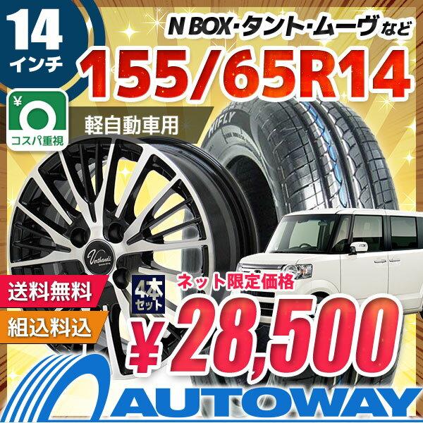 155/65R14 サマータイヤ タイヤホイールセット 【送料無料】Verthandi YH-S25 14x4.5 +45 100x4 BK/POLISH + HF201 (155-65-14 155/65/14 155 65 14)夏タイヤ 14インチ 4本セット 新品