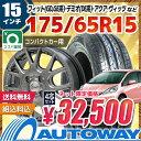 ■夏タイヤ15インチタイヤホイールセット■Verthandi YH-M7 M/G 15x5.5 +43 PCD100x4穴 メタリックグレイ 175/65R15...