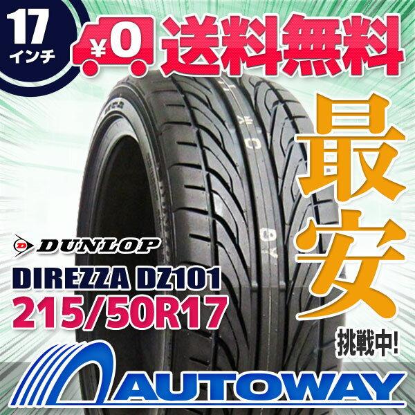【送料無料】■DUNLOP(ダンロップ)DIREZZA DZ101 215/50R17 91V(215/50-17 215-50-17インチ)《検索用》タイヤのAUTOWAY(オートウェイ)サマータイヤ