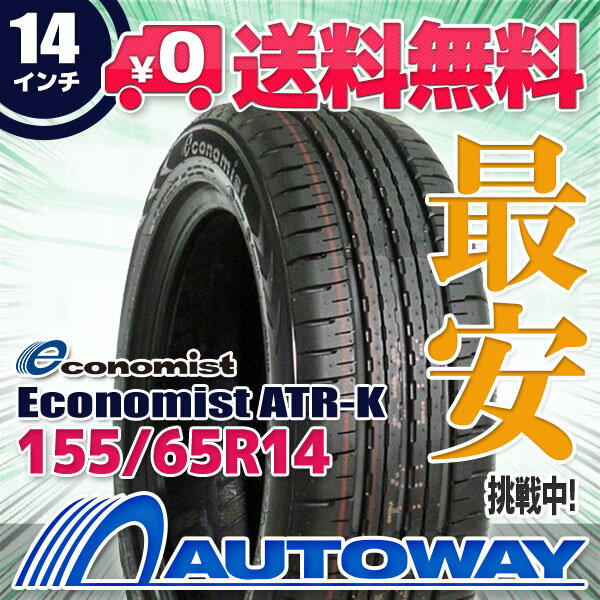 【送料無料】【サマータイヤ】Economist(エコノミスト) ATR-K 155/65R14 75H(155/65-14 155-65-14インチ) タイヤのAUTOWAY(オートウェイ)