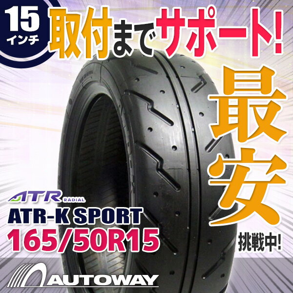 ATR RADIAL ATR-K Sport 165/50R15 【送料無料】 (165/50/15 165-50-15 165/50-15) サマータイヤ 夏タイヤ 単品 15インチ