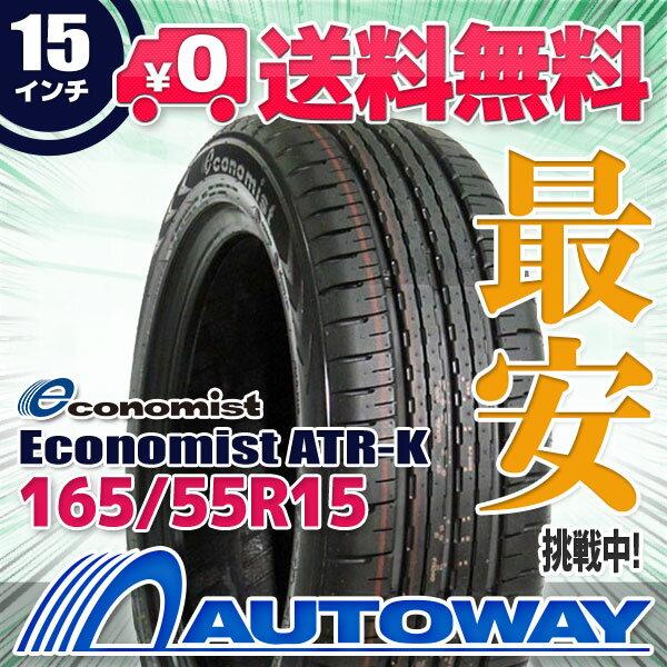 【送料無料】【サマータイヤ】Economist(エコノミスト) ATR-K 165/55R15(165/55-15 165-55-15インチ) タイヤのAUTOWAY(オートウェイ)