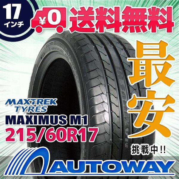 MAXTREK (マックストレック) MAXIMUS M1 215/60R17 【送料無料】 (215/60/17 215-60-17 215/60-17) サマータイヤ 夏タイヤ 単品 17インチ