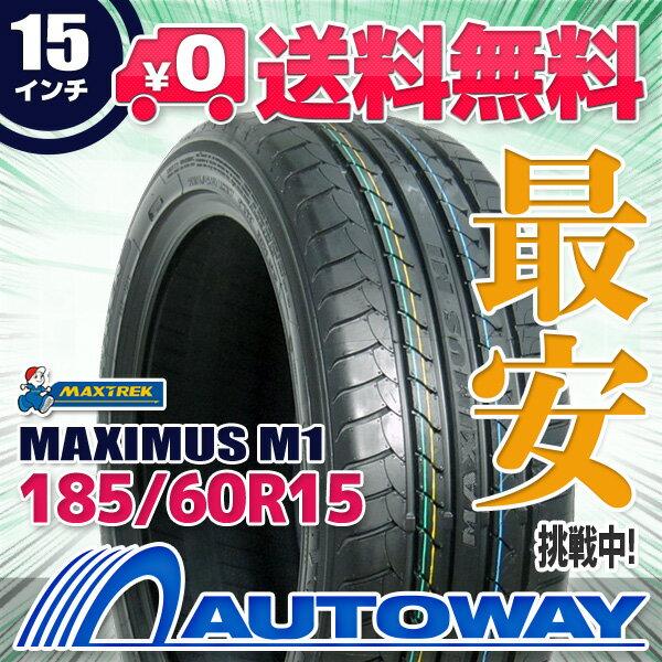 MAXTREK (マックストレック) MAXIMUS M1 185/60R15 【送料無料】 (185/60/15 185-60-15 185/60-15) サマータイヤ 夏タイヤ 単品 15インチ