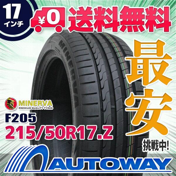 MINERVA (ミネルバ) F205 215/50R17 【送料無料】 (215/50/17 215-50-17 215/50-17) サマータイヤ 夏タイヤ 単品 17インチ
