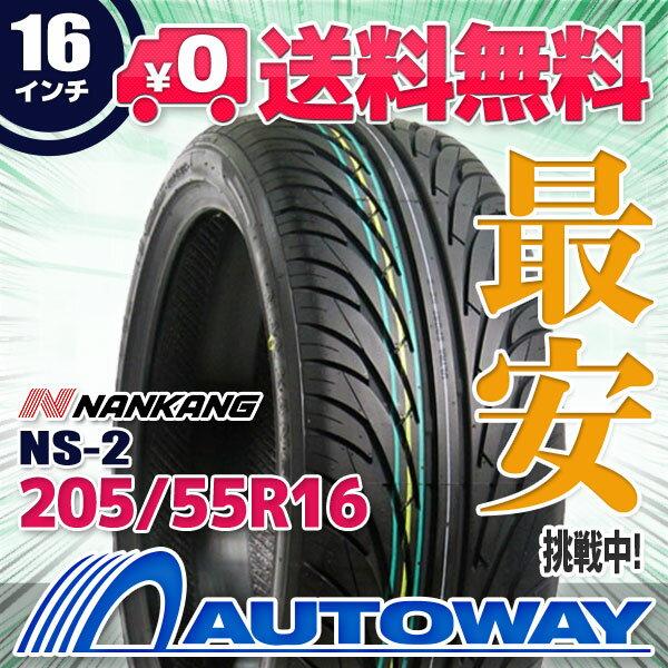【送料無料】【サマータイヤ】NANKANG(ナンカン) NS-2 205/55R16(205/55-16 205-55-16インチ)タイヤのAUTOWAY(オートウェイ)