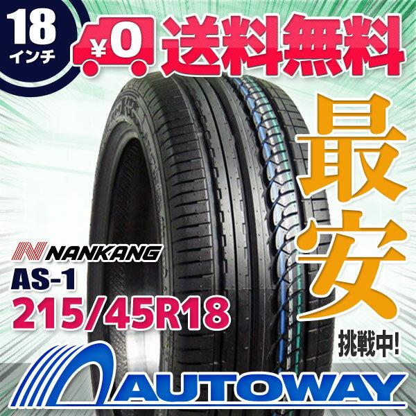 【送料無料】【サマータイヤ】NANKANG(ナンカン) AS-1 215/45R18(215/45-18 215-45-18インチ)タイヤのAUTOWAY(オートウェイ)
