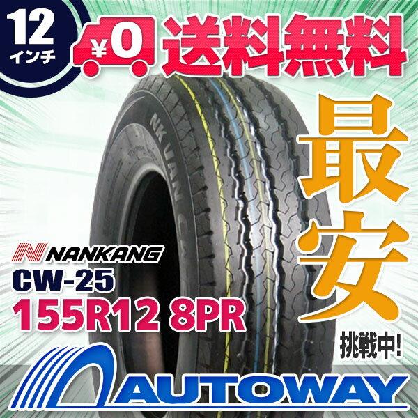 【送料無料】【サマータイヤ】NANKANG(ナンカン) CW-25 155R12(155-12インチ)タイヤのAUTOWAY(オートウェイ)