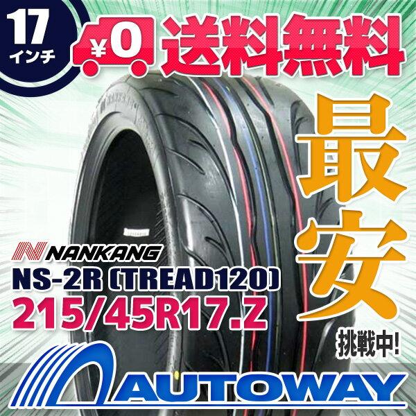 【送料無料】【サマータイヤ】NANKANG(ナンカン) NS-2R 215/45R17 91W(215/45-17 215-45-17インチ) スポーツタイヤタイヤのAUTOWAY(オートウェイ)