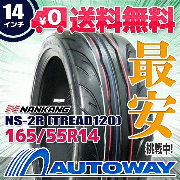 【送料無料】【サマータイヤ】NANKANG(ナンカン) NS-2R 165/55R14(165/55-14 165-55-14インチ) スポーツタイヤタイヤのAUTOWAY(オートウェイ)