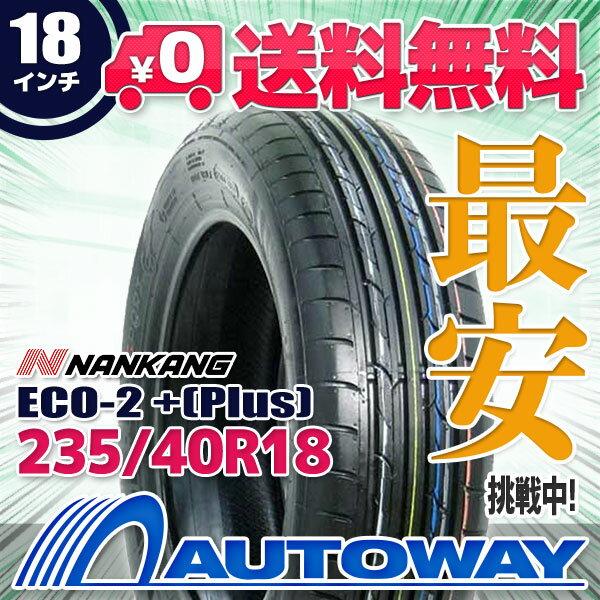 【送料無料】【サマータイヤ】NANKANG(ナンカン) ECO-2+(PLUS) 235/40R18(235/40-18 235-40-18インチ)タイヤのAUTOWAY(オートウェイ)