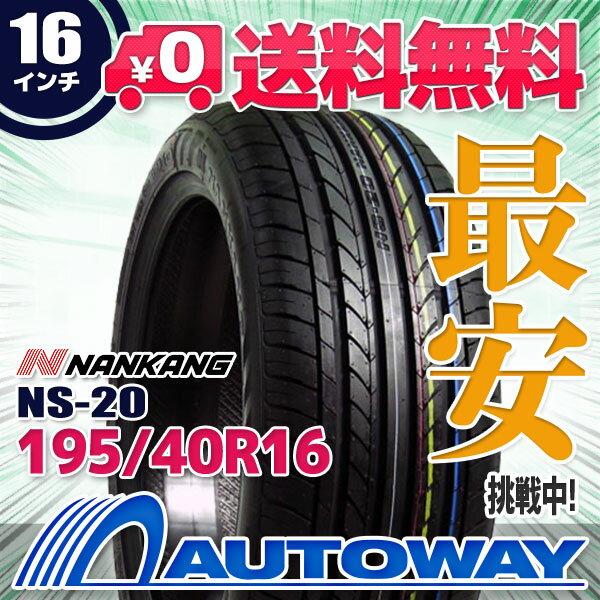 【送料無料】【サマータイヤ】NANKANG(ナンカン) NS-20 195/40R16(195/40-16 195-40-16インチ)タイヤのAUTOWAY(オートウェイ)