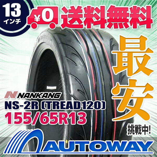 【送料無料】【サマータイヤ】NANKANG(ナンカン) NS-2R 155/65R13(155/65-13 155-65-13インチ) スポーツタイヤタイヤのAUTOWAY(オートウェイ)