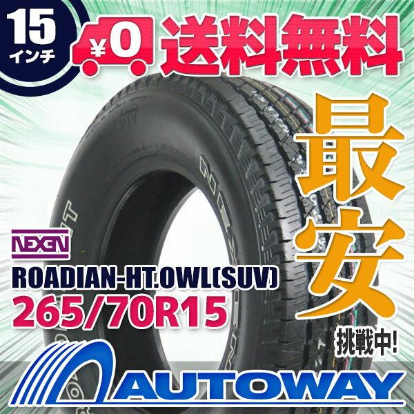 NEXEN (ネクセン) ROADIAN-HT.OWL(SUV) 265/70R15 【送料無料】 (265/70/15 265-70-15 265/70-15) サマータイヤ 夏タイヤ 単品 15インチ