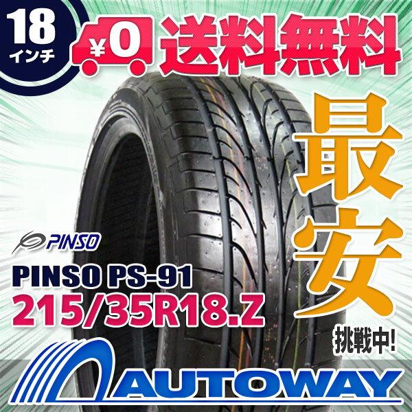 PINSO (ピンソ) PS-91 215/35R18 【送料無料】 (215/35/18 215-35-18 215/35-18) サマータイヤ 夏タイヤ 単品 18インチ