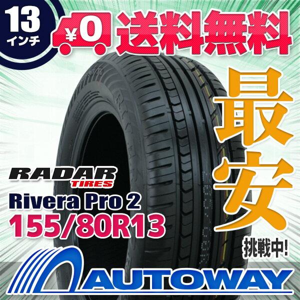 Radar (レーダー) Rivera Pro 2 155/80R13 【送料無料】 (155/80/13 155-80-13 155/80-13) サマータイヤ 夏タイヤ 単品 13インチ