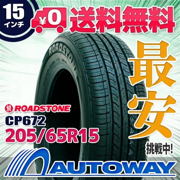 ROADSTONE (ロードストーン) CP672 205/65R15 【送料無料】 (205/65/15 205-65-15 205/65-15) サマータイヤ 夏タイヤ 単品 15インチ
