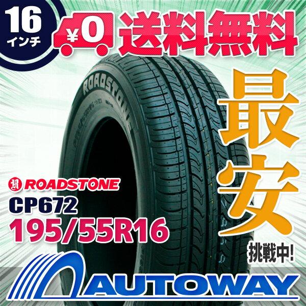 ROADSTONE (ロードストーン) CP672 195/55R16 【送料無料】 (195/55/16 195-55-16 195/55-16) サマータイヤ 夏タイヤ 単品 16インチ