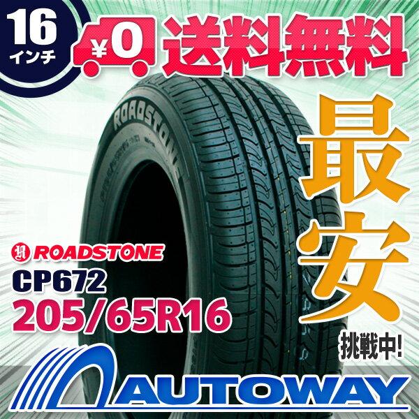 ROADSTONE (ロードストーン) CP672 205/65R16 【送料無料】 (205/65/16 205-65-16 205/65-16) サマータイヤ 夏タイヤ 単品 16インチ