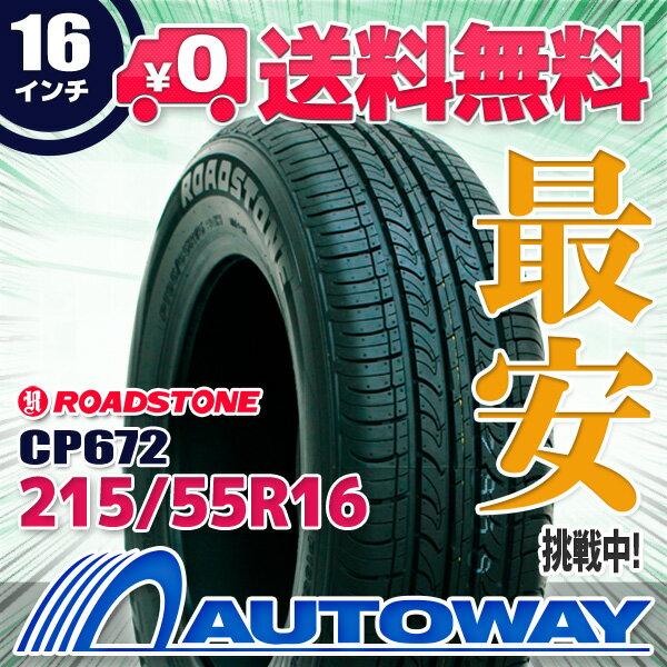ROADSTONE (ロードストーン) CP672 215/55R16 【送料無料】 (215/55/16 215-55-16 215/55-16) サマータイヤ 夏タイヤ 単品 16インチ