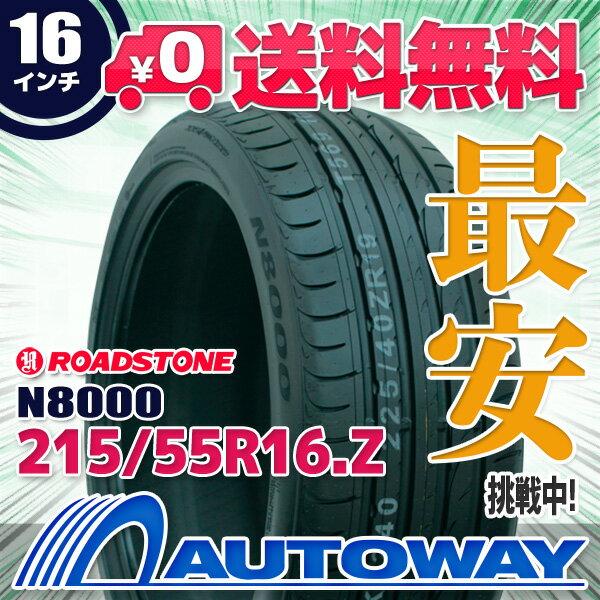 ROADSTONE (ロードストーン) N8000 215/55R16 【送料無料】 (215/55/16 215-55-16 215/55-16) サマータイヤ 夏タイヤ 単品 16インチ