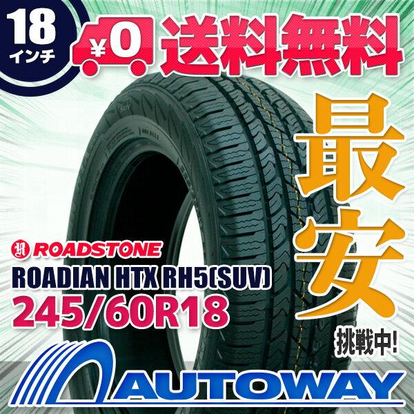 ROADSTONE (ロードストーン) ROADIAN HTX RH5(SUV) 245/60R18 【送料無料】 (245/60/18 245-60-18 245/60-18) サマータイヤ 夏タイヤ 単品 18インチ