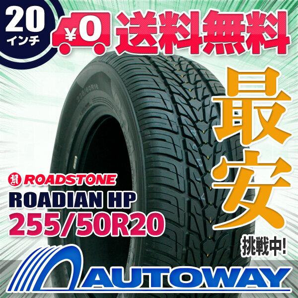 ROADSTONE (ロードストーン) ROADIAN HP 255/50R20 【送料無料】 (255/50/20 255-50-20 255/50-20) サマータイヤ 夏タイヤ 単品 20インチ