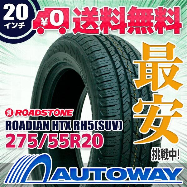 ROADSTONE (ロードストーン) ROADIAN HTX RH5(SUV) 275/55R20 【送料無料】 (275/55/20 275-55-20 275/55-20) サマータイヤ 夏タイヤ 単品 20インチ