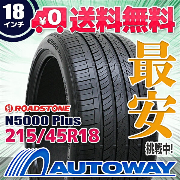 ROADSTONE (ロードストーン) N5000 Plus 215/45R18 【送料無料】 (215/45/18 215-45-18 215/45-18) サマータイヤ 夏タイヤ 単品 18インチ